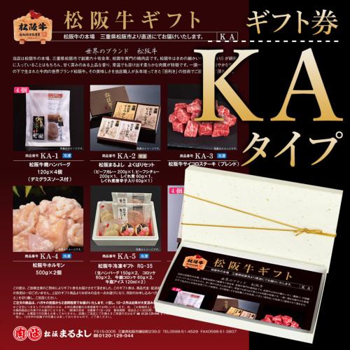 松阪牛ギフト券GAタイプ