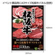 松阪牛ギフト券GAタイプ パネルイメージ