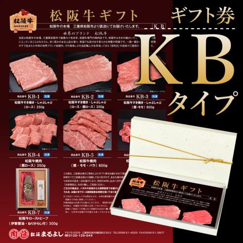 松阪牛ギフト券GBタイプ