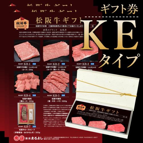 松阪牛ギフト券GEタイプ