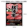 松阪牛ギフト券GEタイプ パネルイメージ