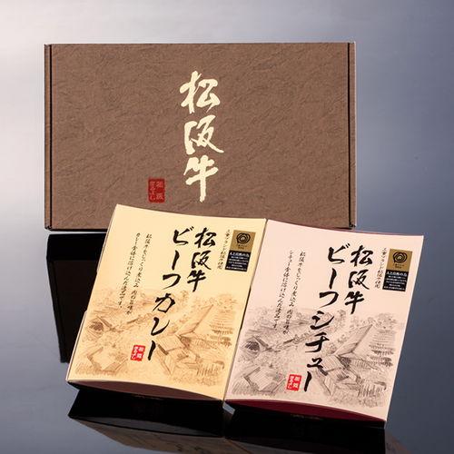 松阪牛ビーフカレー・ビーフシチュー2点詰め合わせギフトセット