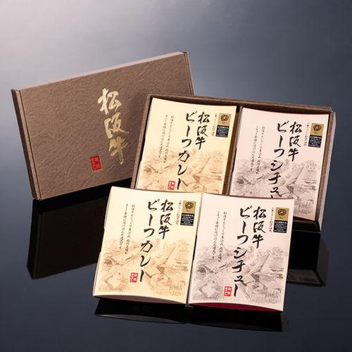 松阪牛ビーフカレー・ビーフシチュー4点詰め合わせギフトセット