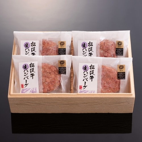 【冷凍】松阪牛ハンバーグ(生)4個入り (ソース付)