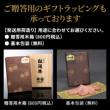 伊勢神宮奉納 松阪牛木箱りギフト(ロース・肩ロース) 包装イメージ