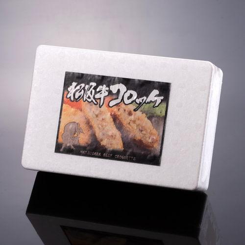 【冷凍】松阪牛コロッケ5個入り