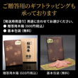 松阪牛焼肉用(肩ロース)  600g 木箱入り包装イメージ