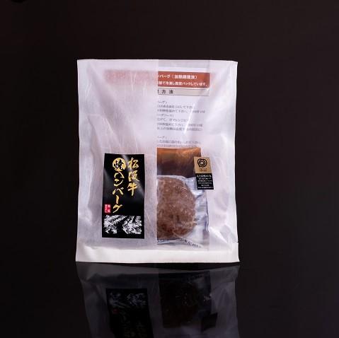 【冷凍】松阪牛ハンバーグ(焼成)1個 (ソース付)