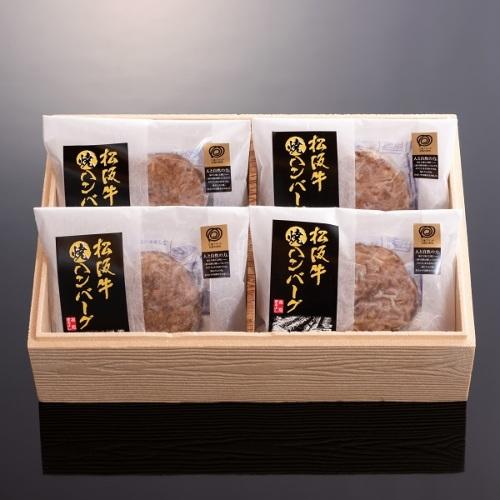 【冷凍】松阪牛ハンバーグ(焼成)4個入り (ソース付)