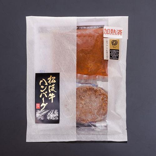 【応援価格】冷凍 松阪牛ハンバーグ(焼成)1個 (デミグラスソース付)