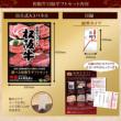 松阪牛景品目録ギフトGBタイプ 【目録標準サイズ/パネル付】 梱包内容