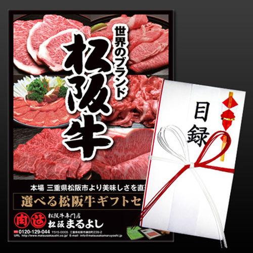 松阪牛景品目録ギフトGCタイプ 【目録標準サイズ/パネル付】
